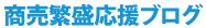 町田民商「商売繁盛」応援ブログ
