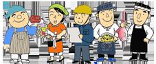 民商には、小売・製造・建設・サービス・飲食業をはじめ、税理士、司法書士、社会保険労務士など様々な職業の皆さんが加入しています。