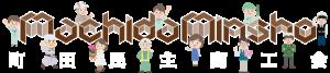 町田民主商工会